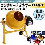 コンクリートミキサー 黄 1.25切 練上量30L ドラム容量63L 電動 モーター式 混練機 攪拌機 かくはん機 コンクリート モルタル 堆肥 イエロー