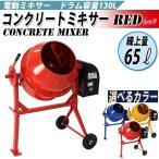 コンクリートミキサー 赤 練上量65L ドラム容量130L 電動 モーター式 100Vモーター 混練機 攪拌機 かくはん機 コンクリート モルタル 堆肥 肥料 飼料 園芸