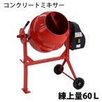 コンクリートミキサー 赤 練上量60L ドラム容量120L 電動 モーター式 100Vモーター 混練機 攪拌機 かくはん機 コンクリート モルタル 堆肥 肥料 飼料 園芸