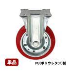 PUキャスター 単品 1個 径約15.2cm キャスター タイヤ 車輪 カゴ台車 かご台車 カゴ車 業務用台車 オプション 台車用 固定キャスター caster-fix-a