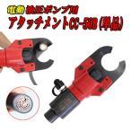 電動油圧式ポンプ用アタッチメント 50mm 電動ワイヤーカッター 油圧式 ケーブルカッター 電線カッター 電線 ケーブル カッター cc-50b