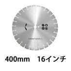 コンクリートカッター用ダイヤモンドブレード 単品 1枚 外径約413mm 16インチ 内径約25.4mm 穴径約25.4mm 刃厚約4mm ブレード ccutterdb400blade