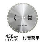 コンクリートカッター用ダイヤモンドブレード 単品 1枚 外径約458mm 18インチ 内径約25.4mm 穴径約25.4mm 刃厚約4mm ブレード ccutterdb450blade