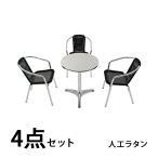 ガーデン4点セット ガーデンテーブルセット アルミチェア ロビーチェア ガーデンチェア スタッキングチェア ラタン (人工) ブラック L24BK L59 W60