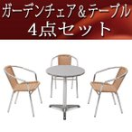 ガーデン4点セット ガーデンテーブルセット アルミチェア ロビーチェア ガーデンチェア スタッキングチェア ラタン (人工) オレンジ 白 L24WOL59 W60