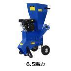 粉砕機 ウッドチッパー ガーデンシュレッダー エンジン式 最大粉砕径約76mm 6.5馬力 ブルー 強力 パワフル ガーデンチッパー チッパーシュレッダー チッパー