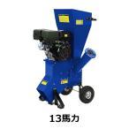 粉砕機 ウッドチッパー ガーデンシュレッダー エンジン式 最大粉砕径約89mm 13馬力 13HP ブルー 強力 パワフル ガーデンチッパー チッパーシュレッダー チッパー