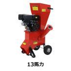 粉砕機 ウッドチッパー ガーデンシュレッダー エンジン式 最大粉砕径約89mm 13馬力 13HP レッド 強力 パワフル ガーデンチッパー チッパーシュレッダー チッパー