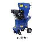 粉砕機 ウッドチッパー ガーデンシュレッダー エンジン式 最大粉砕径約102mm 15馬力 15HP ブルー 強力 パワフル ガーデンチッパー チッパーシュレッダー