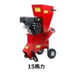 粉砕機 ウッドチッパー ガーデンシュレッダー エンジン式 最大粉砕径約102mm 15馬力 15HP レッド 強力 パワフル ガーデンチッパー チッパーシュレッダー