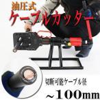 油圧式ケーブルカッター ワイヤーカッター 〜100mm 油圧式 ケーブルカッター 電線カッター 電線 ケーブル カッター