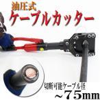 油圧式ケーブルカッター ワイヤーカッター 〜75mm 油圧式 ケーブルカッター 電線カッター 電線 ケーブル カッター