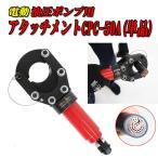 電動油圧式ポンプ用アタッチメント 50mm 電動ワイヤーカッター 油圧式 ケーブルカッター 電線カッター 電線 ケーブル カッター cpc-50a