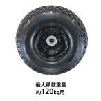 ダンプカート 交換用空気タイヤ 最大積載重量約120kg用 1本 単品 スペアタイヤ dcart-c55-air用 交換 取り替え 車輪 タイヤのみ パーツ 予備 dcartc55airtire1p