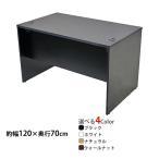 選べる4カラー ワークデスク W120×D70×H73.3 幕板  オフィスデスク  パソコンデスク PCデスク W1200×D700×H733 シンプルデスク desk1112070
