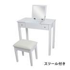 ドレッサー デスク 鏡 一面ドレッサー 白 ミラー チェア付き 一面鏡 セット set 机 鏡台 化粧台 メイク台 椅子 いす イス チェアー スツール dresser070wh