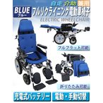 フルリクライニング電動車椅子 青 折りたたみ ノーパンクタイヤ 自走介助兼用 リクライニング電動車椅子 電動 手動 充電 電動ユニット ewheelchaire05blue