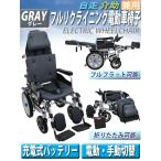 フルリクライニング電動車椅子 グレー 折りたたみ ノーパンクタイヤ 自走介助兼用 リクライニング電動車椅子 電動 手動 充電 電動ユニット ewheelchaire05gray