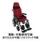 フルリクライニング電動車椅子 赤 折りたたみ ノーパンクタイヤ 自走介助兼用 リクライニング電動車椅子 電動 手動 充電 電動ユニット ewheelchaire05red