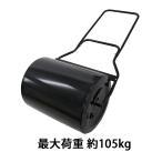 Yahoo!BAUHAUSローラー 芝生用鎮圧ローラー スクレイパー付 重量調節 黒 ローラー幅約505mm 最大重量約105kg 転圧ローラー 芝生ローラー DIY 芝生 芝  gardenroller03bk