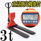 ハンドパレット スケール ハンドリフト 幅約595mm フォーク長約1150mm 約3000kg 赤 パレットスケール バッテリー 油圧式 キャスティング 重量測定