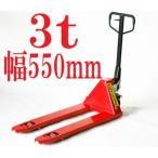 【配送先が法人様・事業主様】ハンドリフト ハンドパレットトラック ハンドリフター 3t 幅550mm RED