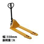 ハンドリフト 幅約550mm フォーク長さ約1140mm 約3t 約3.0t 約3000kg 黄 油圧式 ダブルローラー ハンドパレット ハンドリフター イエロー handyp1dw550y30hj