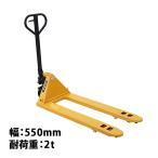 ハンドリフト 幅約550mm フォーク長さ約1140mm 約2t 約2.0t 約2000kg 黄 油圧式 ダブルローラー ハンドパレット ハンドパレットトラック handyp3dw550y20hj