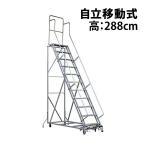 高所作業台 作業用踏台 高さ288cm 11段 耐荷重113kg 移動式踏台 スチール 作業用階段 作業台 足場台 移動式 階段 ステップ台 梯子 はしご 手すり キャスター 917