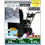 除雪機 自走式 リコイル ヘッドライト付き ブラック 除雪幅約56cm 163cc 5.5馬力 5.5HP 4サイクル 雪かき機 雪かき 投雪 除雪作業 エンジン 黒 BLACK josetu22bk