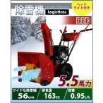 除雪機 自走式 リコイル ヘッドライト付き レッド 除雪幅約56cm 163cc 5.5馬力 5.5HP 4サイクル 雪かき機 雪かき 投雪 除雪作業 エンジン 赤 RED josetu22red