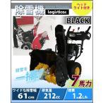 除雪機 自走式 セル付き ヘッドライト付き ブラック 除雪幅約61cm 212cc 7馬力 7HP 4サイクル 雪かき機 雪かき 投雪 除雪作業 エンジン 黒 BLACK josetu24ebk