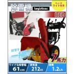 除雪機 自走式 セル付き ヘッドライト付き レッド 除雪幅約61cm 212cc 7馬力 7HP 4サイクル 雪かき機 雪かき 投雪 除雪作業 エンジン 赤 RED josetu24ered