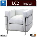 コルビジェデザイン LC2 1P PU ポリウレタン ホワイト コルビュジェデザイン コルビジエデザイン コルビュジエデザイン COMFORT 1人掛け 白 lc230bpu1pwh