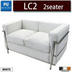 コルビジェデザイン LC2 2P PU ポリウレタン ホワイト コルビュジェデザイン コルビジエデザイン コルビュジエデザイン COMFORT 2人掛け 白 lc230bpu2pwh