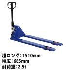 ハンドパレット 超ロング 幅広 幅685mm フォーク長さ1510mm 2500kg 青 ハンドリフト ハンドパレットトラック ハンドリフター 2.5t