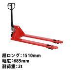 ハンドパレット 超ロング 幅広 幅685mm フォーク長さ1510mm 2000kg 赤 ハンドリフト ハンドパレットトラック ハンドリフター 2t