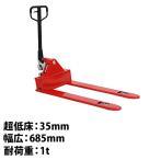 ハンドパレット 超低床 35mm 幅広 幅685mm フォーク長さ1220mm 1000kg 赤 ハンドリフト ハンドパレットトラック ハンドリフター 1t