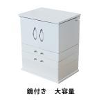 メイクアップボックス コスメボックス ホワイト ドレッサー 鏡付き 大容量 メイクボックス ジュエリーボックス 鏡 ミラー 鏡台 化粧箱 化粧入れ makeupbox056wh
