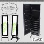 ジュエリー収納ミラー 鍵付き 黒 ブラック 姿見 収納 家具 インテリア ジュエリーボックス キャビネット アンティーク 全身鏡 全身 mirror101bk