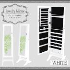 ジュエリー収納ミラー 鍵付き 白 ホワイト 姿見 収納 家具 インテリア ジュエリーボックス キャビネット アンティーク 全身鏡 全身 mirror101wh