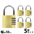 ダイヤル式 南京錠 幅約50mm 5個セット シャックル径約6mm 真鍮 4桁タイプ 可変式 ダイヤルロック ダイヤル錠 コンビネーション パド ロック ガードロック