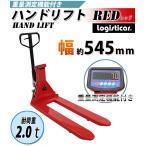 ハンドパレット スケール ハンドリフト 幅約545mm フォーク長約1150mm 約2000kg 赤 パレットスケール バッテリー 油圧式 重量測定 はかり newhand5452sokutei