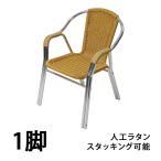 ガーデンチェア ガーデン チェア ラタンチェア 人工ラタンチェア 単品 ナチュラル 籐 肘掛けカバー付き 家具 スタッキングチェア chair 椅子 rattan17na