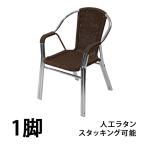 ガーデンチェア ガーデン チェア ラタンチェア 人工ラタンチェア 単品 ウォールナット 籐 肘掛けカバー付き 家具 スタッキングチェア chair ガーデン rattan17wa