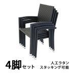 ショッピングラタン 人工ラタンチェア 4脚セット ブラック 籐 肘掛け付き 家具 ファニチャー インテリア おしゃれ スタッキングチェア リビング chair 椅子 南国 アジアン