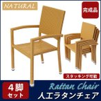 ショッピングラタン 人工ラタンチェア 4脚セット ナチュラル 籐 肘掛け付き 家具 ファニチャー インテリア おしゃれ スタッキングチェア リビング chair 椅子 南国 アジアン