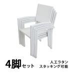ショッピングラタン 人工ラタンチェア 4脚セット ホワイト 籐 肘掛け付き 家具 ファニチャー インテリア おしゃれ スタッキングチェア リビング chair 椅子 南国 アジアン