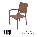 ショッピングラタン 人工ラタンチェア 単品 ウォールナット 籐 肘掛け付き 家具 ファニチャー インテリア おしゃれ スタッキングチェア リビング chair 椅子 チェア 南国