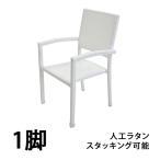 ショッピングラタン 人工ラタンチェア 単品 ホワイト 籐 肘掛け付き 家具 ファニチャー インテリア おしゃれ スタッキングチェア リビング chair 椅子 チェア 南国 アジアン